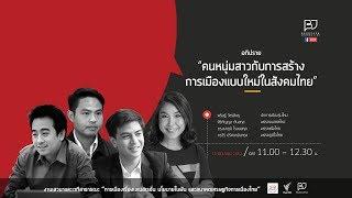 """[Live] อภิปราย """"คนหนุ่มสาวกับการสร้างการเมืองแบบใหม่ในสังคมไทย"""" (15 มิ.ย. 62)"""
