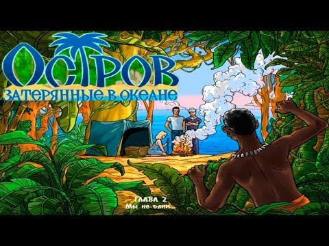 Остров: Затерянные в Океане #2 Мы не одни... Прохождение игры Детское игровое видео как Мультик