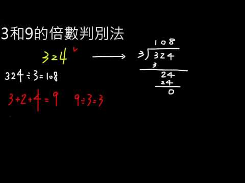 【觀念】3 和 9 的倍數判別法 | 因數與倍數 | 均一教育平臺