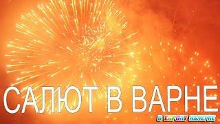 Салют Варна Болгария День города видео 2015