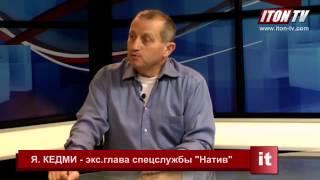 Израильский разведчик Яков Кедми  Путин возьмет всю Украину