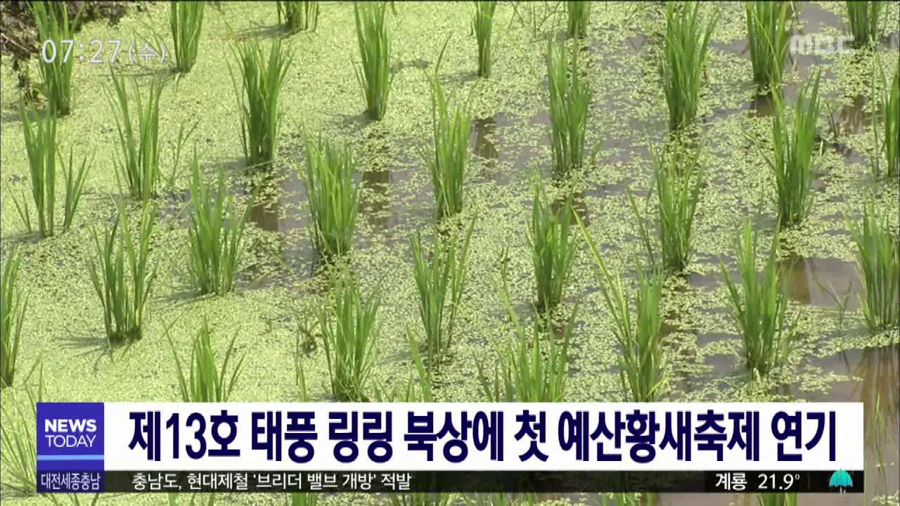제13호 태풍 링링 북상에 첫 예산황새축제 연기
