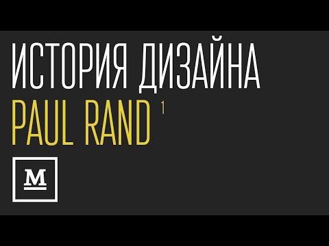 , title : 'История дизайна. Выпуск 1. Paul Rand, часть первая'