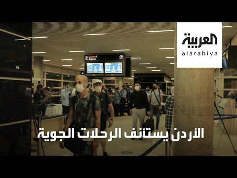 العرب اليوم - شاهد: الأردن يستأنف الرحلات الجوية بعد تعليق دام أكثر من 6 أشهر
