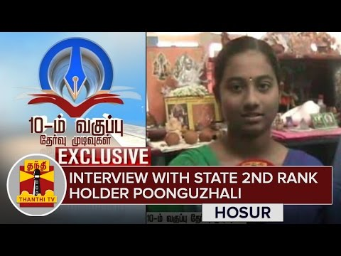 SSLC-Results-2016--Interview-with-State-2nd-Rank-holder-Poonguzhali-Hosur