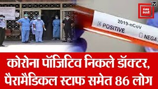 Bihar में फिर फूटा Corona बम, Muzaffarpur में मिले 86 नए मरीज - Download this Video in MP3, M4A, WEBM, MP4, 3GP