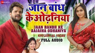 Presenting the full audio of Jaan Bandh Ke Odhaniya sung by Khesari Lal Yadav & Amrita Dixit.  Album: Jaan Bandh Ke Aajaiha Odhaniya Singers: Khesari Lal Yadav & Amrita Dixit  Music: Lord Ji  Lyrics: Yadav Raj  Arranger/Programmer: Lord Ji   Production House: Twenty Six Works Producer: Sonu Kumar Pandey   Music on Zee Music Company  #KhesariLalYadavSongs #AmritaDixitSongs #NewBhojpuriSongs  Connect with us on :  Twitter - https://twitter.com/zmcbhojpuri Facebook - https://www.facebook.com/zmcbhojpuri/ YouTube - http://bit.ly/TYZMC