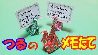 敬老の日のプレゼントを折り紙で作ろう!音声解説ありおじいちゃん、おばあちゃんに、鶴のメモ立てでメッセージの贈り物