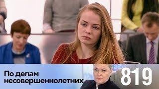 По делам несовершеннолетних | Выпуск 819