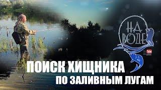 Рыбалка в половодье