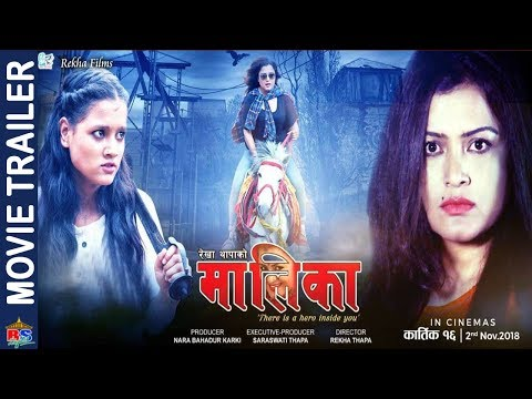 Nepali Movie Maaleekaa Trailer