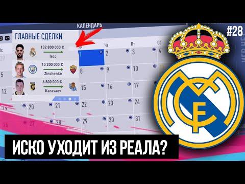 FIFA 19   Карьера тренера за Реал Мадрид [#28]   ИСКО ПЕРЕХОДИТ В ДРУГОЙ КЛУБ / ТРАНСФЕРНОЕ ОКНО