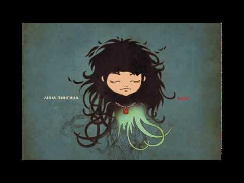 Анна Пингина - Ласточка. Anna Pingina - Lastochka (The Swallow).