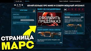 ВЫШЛА НОВАЯ ПРОМО СТРАНИЦА DLC «MARS» WARFACE - Предзаказ Марс!