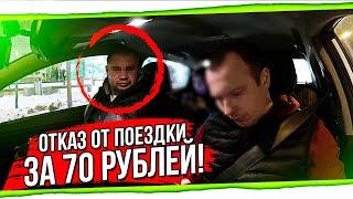 Отказ от поездки за 70 рублей.#ЯндексТакси БТ#31