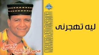 Mohammed Abu El Sheikh - Leih Tohgorny | محمد أبو الشيخ - ليه تهجرني