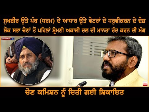 Sukhbir Badal Accused of Communal Provocation in the Name of Religion