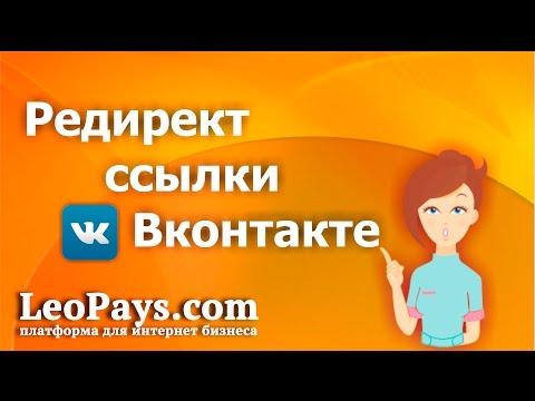 Редирект реферальной ссылки LeoPays.com
