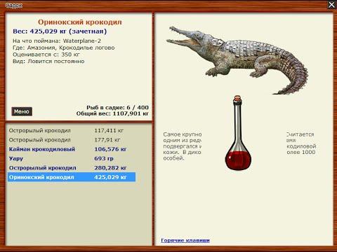 Русская Рыбалка 3.99 Оринокский крокодил