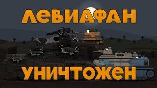 Левиафан уничтожен Мультики про танки