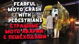 Страшные мото ДТП с пешеходами (Moto crash  2016 Мото аварии  2016)