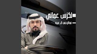 لكزس عماني تحميل MP3
