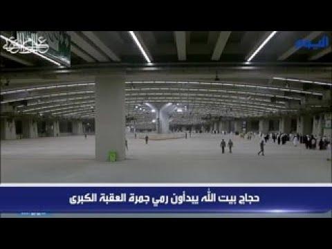 شاهد.. حجاج بيت الله يبدأون رمي جمرة العقبة الكبرى