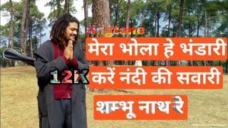 Mera Bhola Hai Bhandari Kare Nandi Ki Savari  Orignal Song   मेरा भोला है भंडारी करे नंदी की सवारी