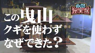 この曳山クギを使わずなぜできた?:クイズ滋賀道