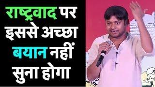 Kanhaiya Kumar Latest Speech on Nationalism  - कन्हैया कुमार का राष्ट्रवाद पर जबरदस्त भाषण