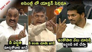 BIG WAR In Assembly | YS Jagan | Chandrababu Naidu | Acham Naidu | News Qube