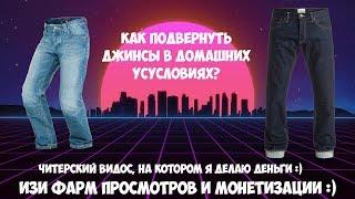 Как подвернуть джинсы в домашних условиях (заузить)