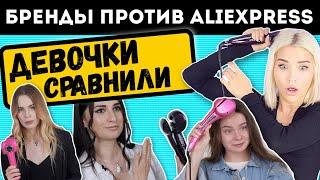 ДЕВОЧКИ СРАВНИЛИ   Стайлер Babyliss против Алиэкспресс