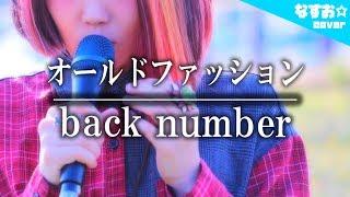 【新曲フル】back number / オールドファッション ~女性キー~ (ドラマ『大恋愛~僕を忘れる君と』主題歌) なすお☆cover - YouTube