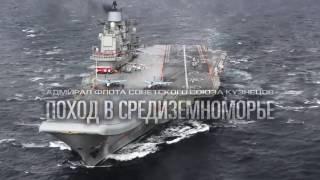 «КУЗНЕЦОВ» РАЗНОСИТ В ЩЕПКИ ЛОГОВО ДЖИХАДА сирия сегодня последние новости адмирал кузнецов видо