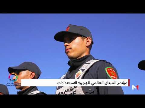 العرب اليوم - شاهد: استعدادات المؤتمر الحكومي الدولي للهجرة في مراكش