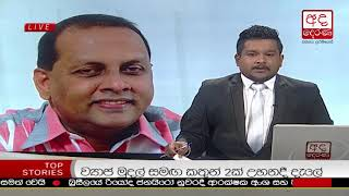 Ada Derana Lunch Time News Bulletin 12.30 pm - 2018.08.21