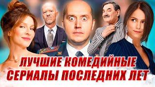 ТОП 10   Лучшие русские комедийные сериалы 2018-2019
