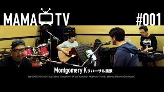 プロジェクト「モンゴメリーK」