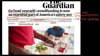 Чтение и разбор статьи Go Fund Yourself из the Guardian