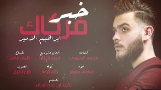 تحميل اغاني Ibrahem Al Amer – Khabr Farkak (Exclusive) |ابراهيم الامير - خبر فركاك (حصريا) |2017 MP3
