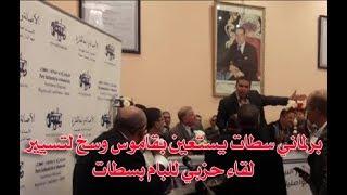 برلماني سطات يستعين بقاموس وسخ لتسيير لقاء حزبي للبام بسطات