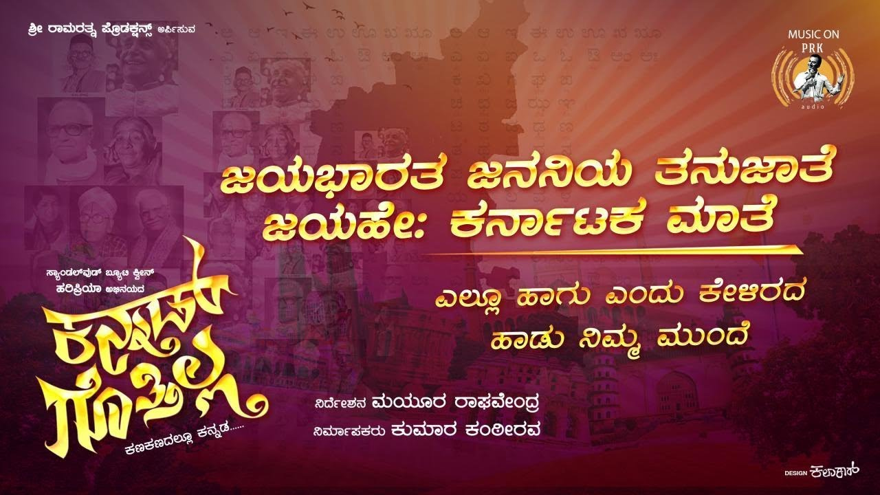 Jaya Bharatha lyrics - Kannad Gothilla - spider lyrics