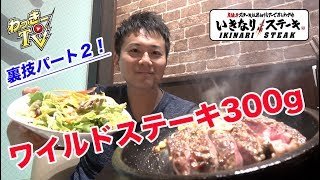 いきなりステーキ裏技パート2をご紹介!ワイルドステーキ300g