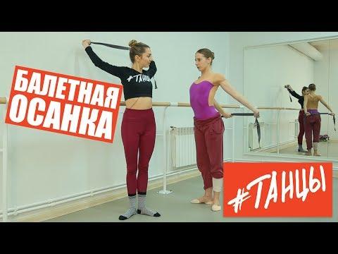 Упражнения на коррекцию осанки с гимнастической палкой