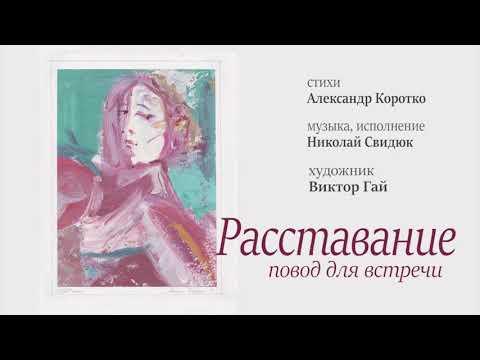 Александр Коротко, Песни , Расставание повод для встречи