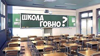 О школе / Система образования в России.
