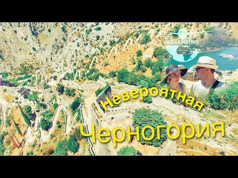 Черногория что посмотреть самостоятельно: Котор Крепость Сан Джованни  на горе #Авиамания #6