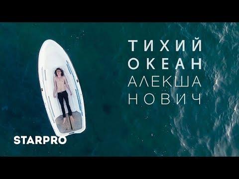 Алекша НОВИЧ - Тихий Океан