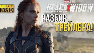 """Разбор трейлера """"Чёрная Вдова"""" l Капитан Америка возвращается?"""